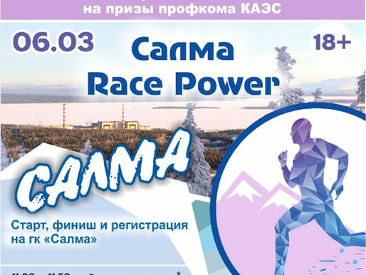 Салма power race.