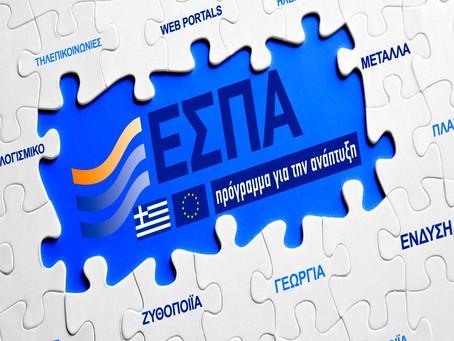 Νέο ΕΣΠΑ για επιχειρήσεις λιανικού εμπορίου, εστίασης και παροχής υπηρεσιών ιδιωτικής εκπαίδευσης –κ