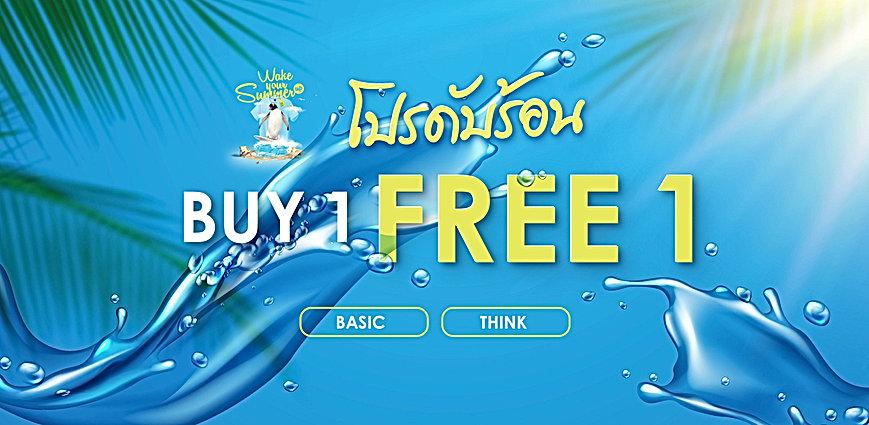 Summer Buy1get1 Free-06.jpg