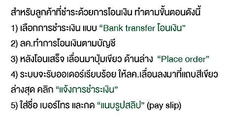 โอนเงินในประเทศ -02.jpg
