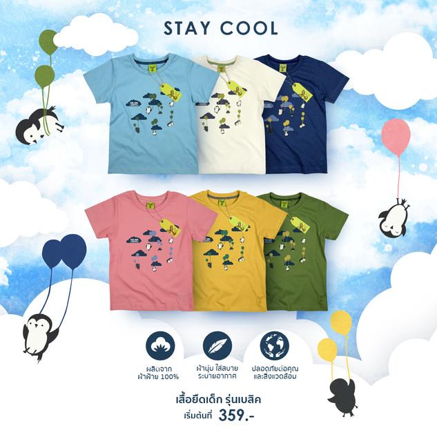 4-Ads-Basic-Kid-VerThai(Staycool).jpg