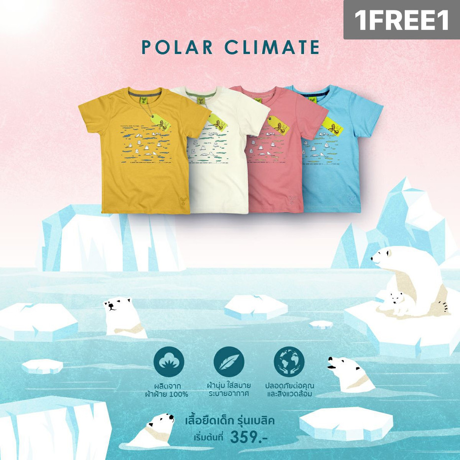 เสื้อยืดเด็ก acts of green polar bear