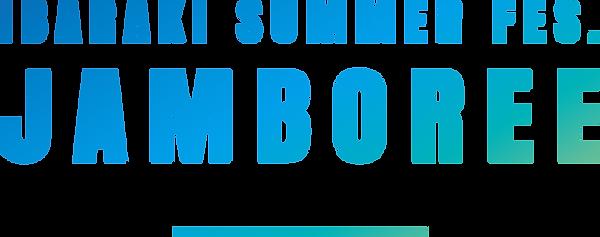イバラキ夏フェスJAMBOREE2018