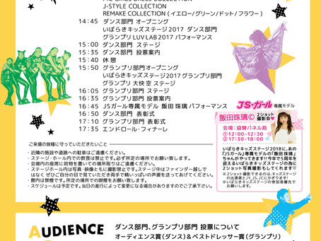 IBARAKI KID's STAGE 2018スケジュール