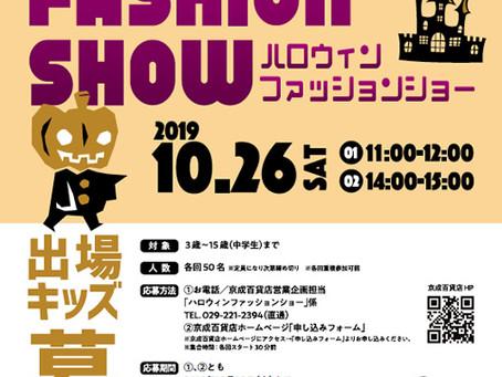 京成百貨店×IBARAKI KID's STAGE 『ハロウィンファッションショー』のお知らせ