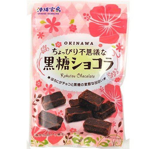 沖縄 黒糖ショコラ  (50g)