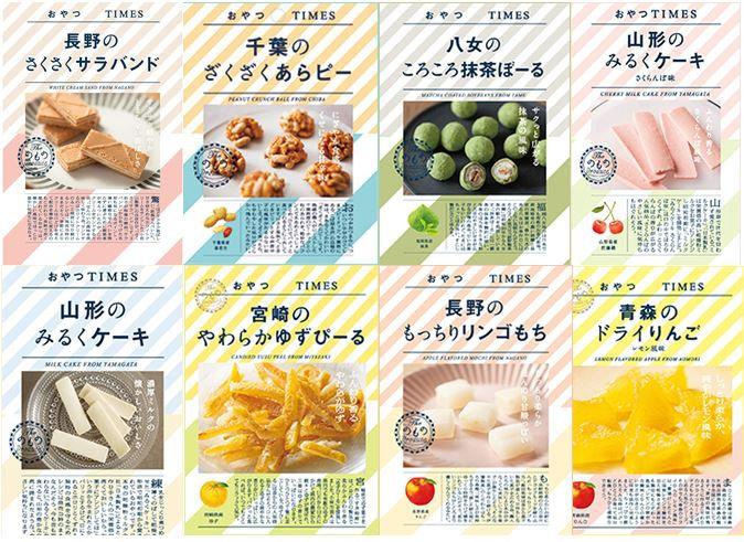 おやつTIMES - 8種類の味