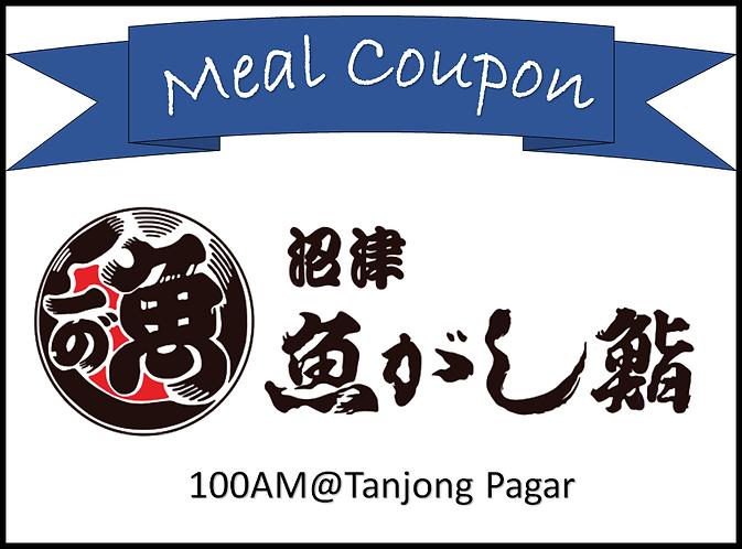Meal Coupon (First beer is free)<Numazu Uogashi Zushi>