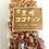 Thumbnail: 黒糖アーモンド、カシューナッツ、ココナッツ