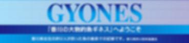 香川の大物釣魚ギネス