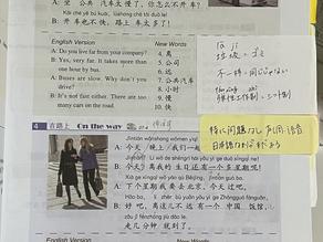 中国語勉強日記②