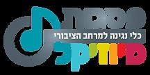 לוגו פסגות מיוזיקל.png