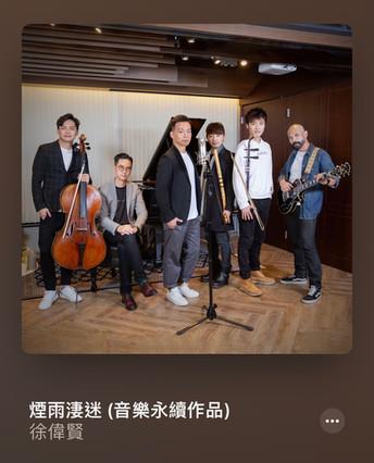 2020 12月 至 2021 1月  參與IFPI國際唱片業協會(香港)的「音樂永續2020」計劃。以本地室內樂組合NEXUS ENSEMBLE成員身份,與組合其他成員如鋼琴手及主唱徐偉賢,監製鄭汝森,二胡演奏家朱芸編及大提琴演奏家譚聰等一起改編及重新演繹了陳百強先生的「煙雨凄迷」等多首膾炙人口的作品。