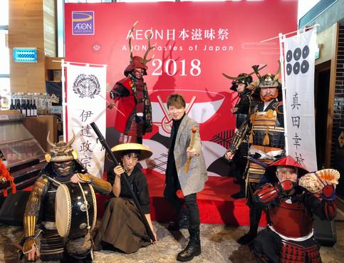 201812月 於灣仔的「築地山貴水產」參與「AEON日本滋味祭」,演出多首日本民謠及久石讓的作品。