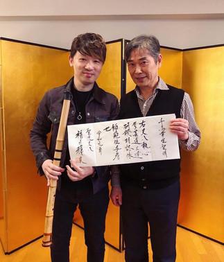 2019 1月 尺八大師福田輝久授予千鳥氏「師範」名銜。竹號「聖明」。肯定他在尺八界的地位與成就及於日本傳統音樂上作出的貢獻。