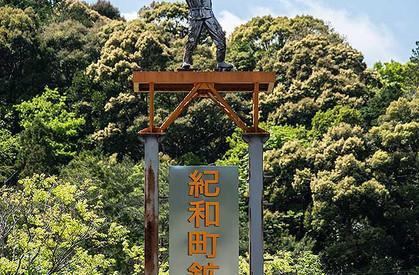 熊野市紀和鉱山資料館 看板