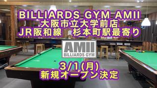 3/1大阪ビリヤードジムAMII住吉大阪市立大学前店 新規オープン
