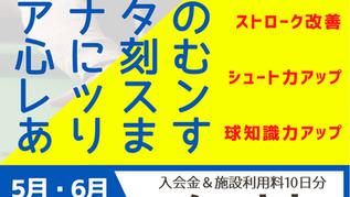 ビリヤードレッスンキャンペーン|大阪市|入会金無料|施設利用10回無料