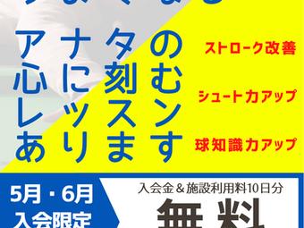 ビリヤードレッスンキャンペーン 大阪市 入会金無料 施設利用10回無料