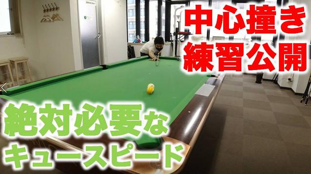 中心撞きの練習.jpg