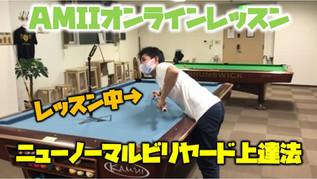 AMIIオンラインレッスン|オフラインビリヤードレッスンは大阪天六で