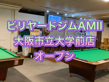 AMII大阪市立大学前店OPEN|大阪市住吉区でビリヤード|ご家族・初心者・学生・女性歓迎