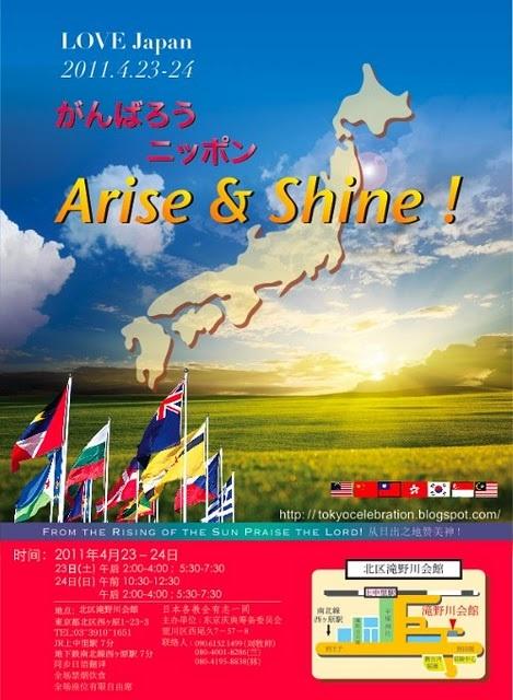 Arise_&_Shine