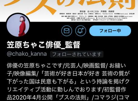 2020/8/25吠えラジに出演決定!