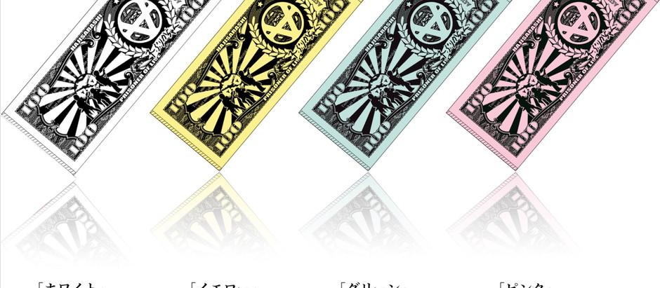 2019/7/21れぷりかちゃんタオル