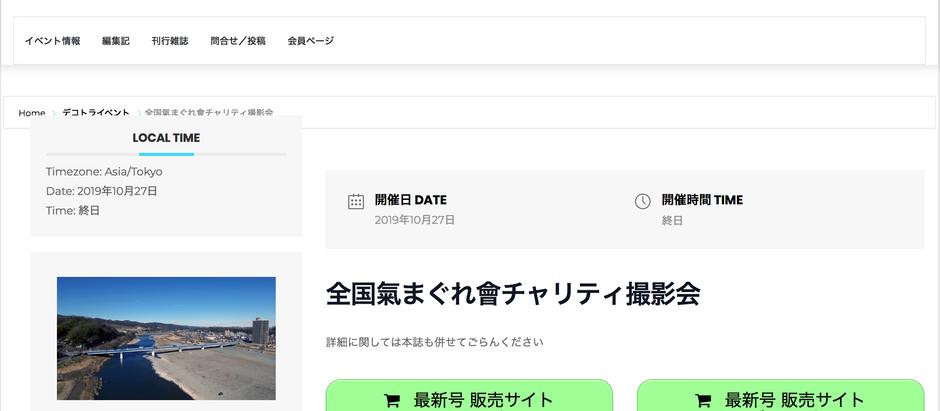 2019/10/27全国氣まぐれ會チャリティ撮影会