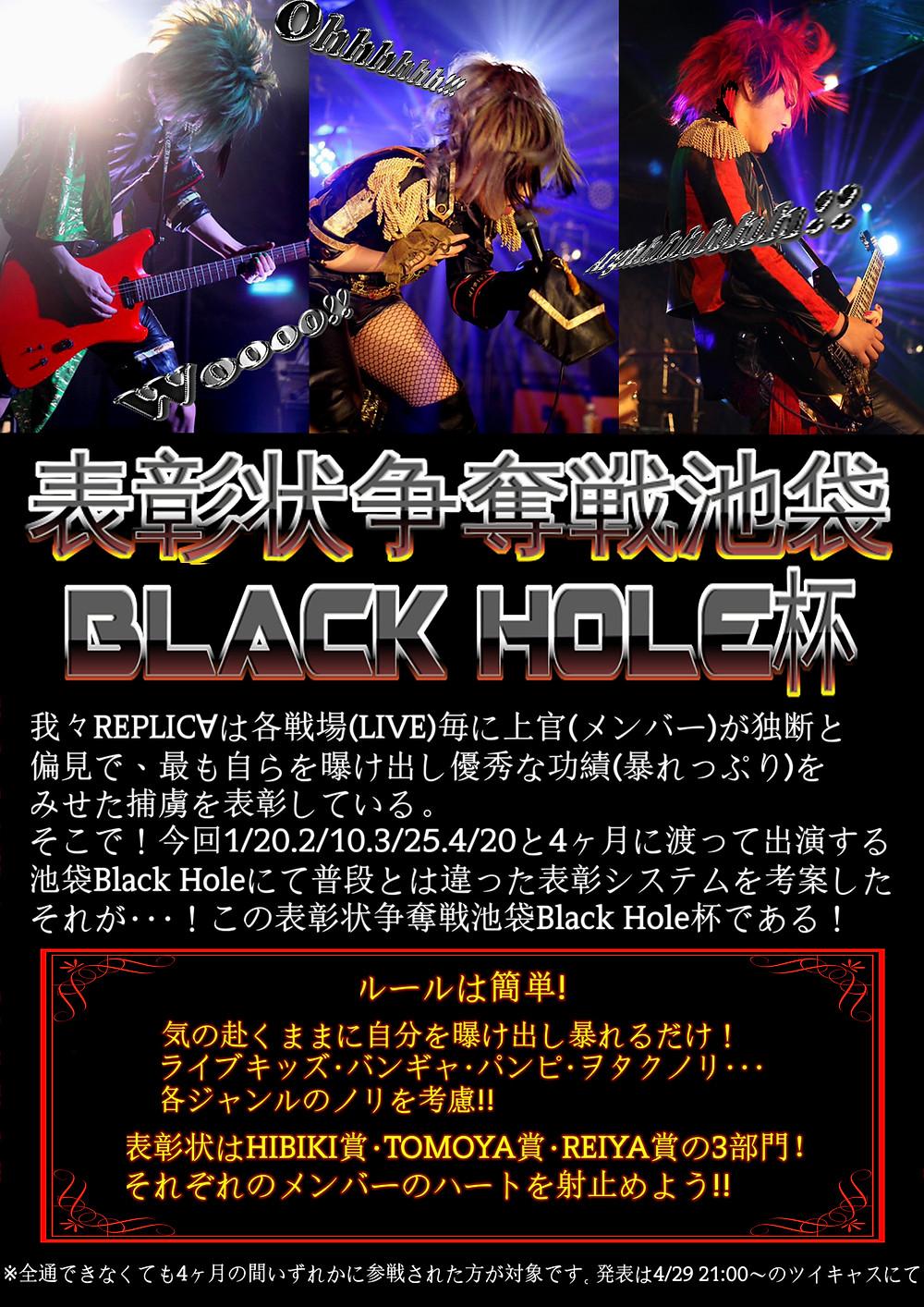 池袋Black hole