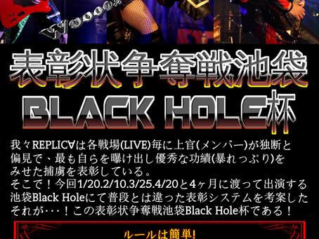 2018/1/20 池袋Black hole