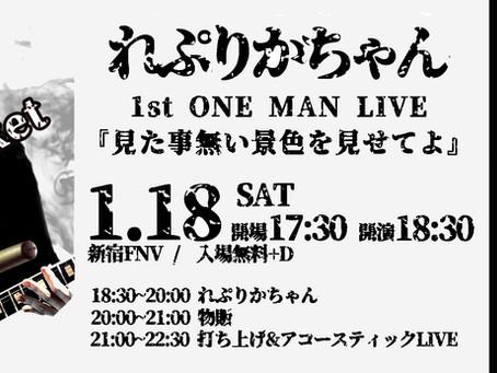 2020/01/18新宿FNV 『Sチケ』について