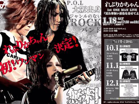 2020/01/18新宿FNV 1St ONE LIVE