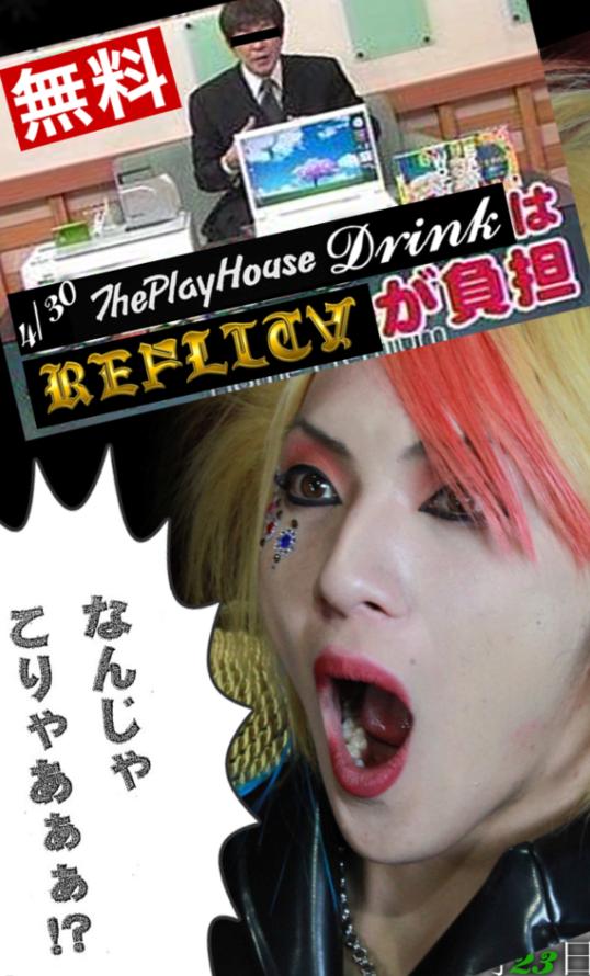 町田Play House
