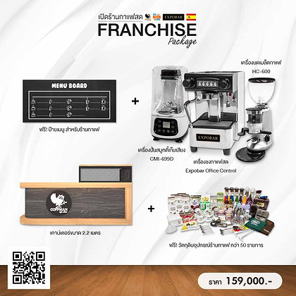 แฟรนไชส์กาแฟสด Franchise Package Set-4