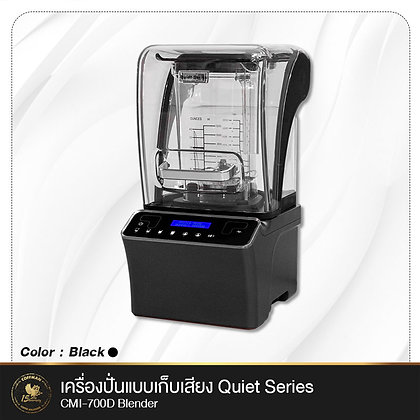เครื่องปั่นสมูทตี้เก็บเสียง CMI-700D Blender