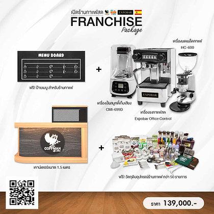 แฟรนไชส์กาแฟสด Franchise Package Set-2