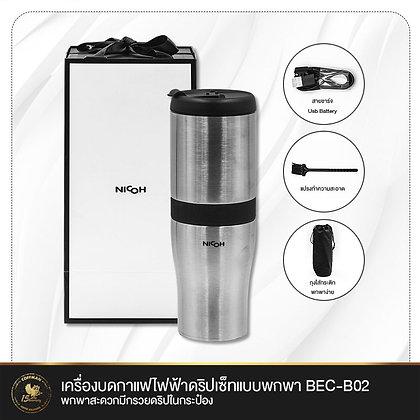 เครื่องบดกาแฟไฟฟ้าดริปเซ็ทแบบพกพา BEC-B02