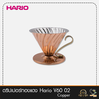 ดริปเปอร์ทองแดง Hario V60 Copper