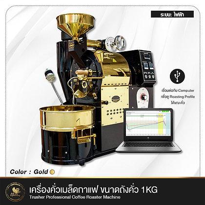เครื่องคั่วกาแฟ Trusher Professiona