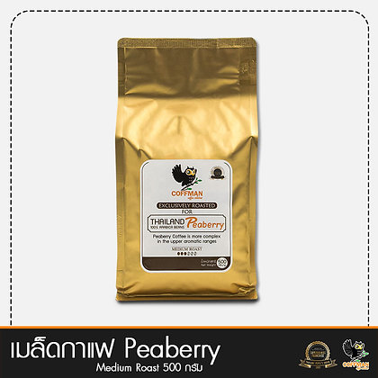 เมล็ดกาแฟ Peaberry Medium Roast  (Whole bean)
