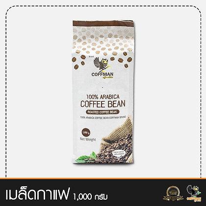 เมล็ดกาแฟอาราบิก้า 100% คั่วเข้ม Dark Roast Arabica (Whole bean)