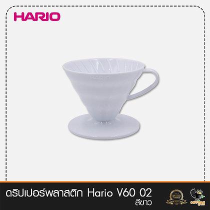 ดริปเปอร์พลาสติก Hario V60 สีขาว