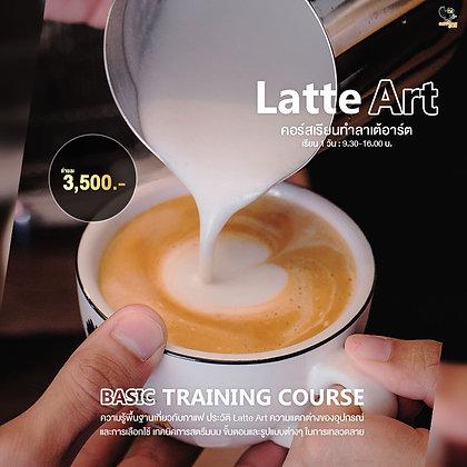 จองคอร์สเรียนทำลาเต้อาร Basic Latte Art วันที่ 19/05/64