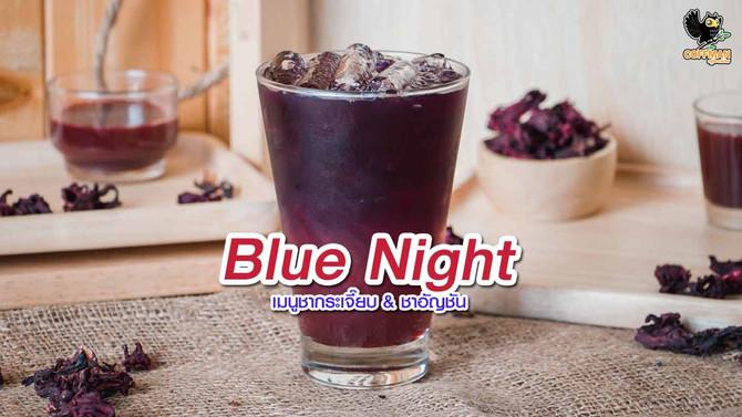เมนูชากระเจี๊ยบ & ชาอัญชัน Blue Night