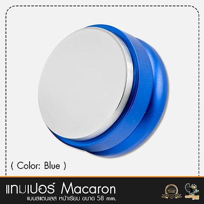 มาการองแทมเปอร์ หน้าเรียบ สีน้ำเงิน 58 mm.