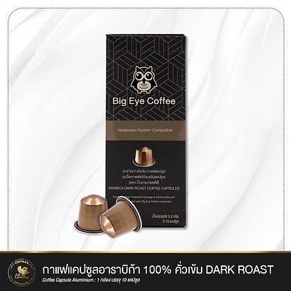 กาแฟแคปซูลคั่วเข้ม Dark Roast Coffee Capsule