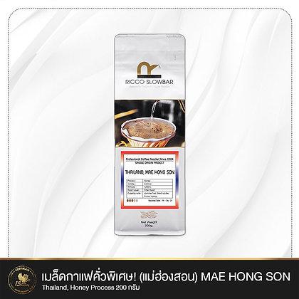 เมล็ดกาแฟคั่วพิเศษ! (แม่ฮ่องสอน) MAE HONG SON Thailand, Honey Process