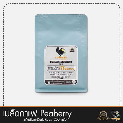 เมล็ดกาแฟ Peaberry Medium-Dark Roast (Whole bean)